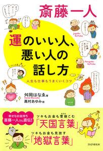 斎藤一人 運のいい人、悪い人の話し方 人生も仕事もうまくいくコツ 電子書籍版