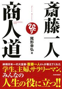 斎藤一人 商人道 電子書籍版