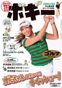 ゴルフダイジェストコミック ボギー 2015年11月号