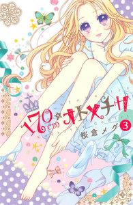 170cm★オトメチカ 分冊版 3巻