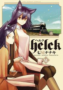 Helck 6巻