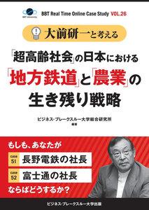 """大前研一と考える""""「超高齢社会」の日本における「地方鉄道」と「農業」の生き残り戦略""""【大前研一のケーススタディVol.26】"""
