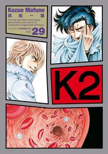 K2 29巻