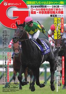 週刊Gallop(ギャロップ) 7月2日号