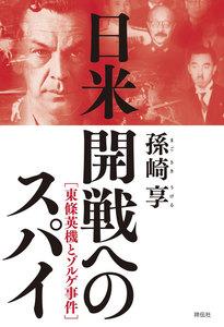 日米開戦へのスパイ――東條英機とゾルゲ事件