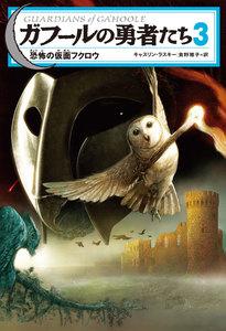 ガフールの勇者たち 3 恐怖の仮面フクロウ