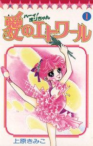 ハーイ!まりちゃん 愛のエトワール 1巻