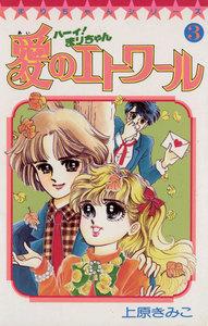 ハーイ!まりちゃん 愛のエトワール 3巻