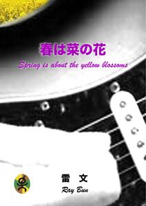 春は菜の花 Spring is about the yellow blossoms ORIGINAL