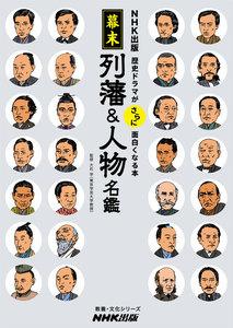 NHK出版 歴史ドラマがさらに面白くなる本 幕末 列藩&人物名鑑