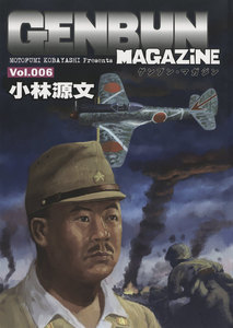 GENBUN MAGAZINE Vol.006