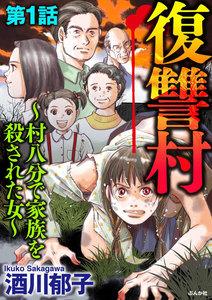 復讐村~村八分で家族を殺された女~を読んで見て下さい!