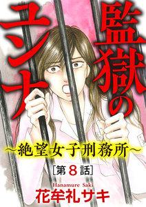 監獄のユンナ~絶望女子刑務所~(分冊版) 【第8話】