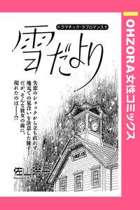 雪だより 【単話売】 電子書籍版