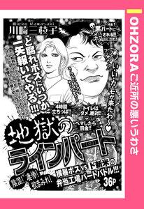 地獄のラインパート 【単話売】 電子書籍版