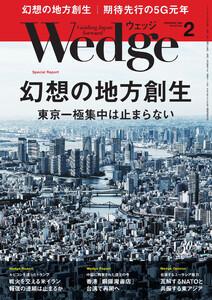 Wedge 2020年2月号