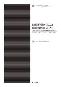 動画配信ビジネス調査報告書2020[With/Afterコロナで変わる社会、動画配信の今後を占う] 電子書籍版