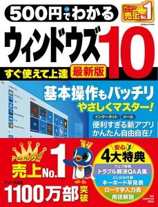 500円でわかるウィンドウズ10 最新版 電子書籍版