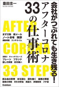 会社がつぶれても生き残る!アフターコロナ33の仕事術 電子書籍版