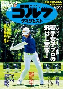週刊ゴルフダイジェスト 2020年9月22日号 電子書籍版