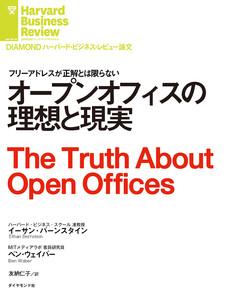 オープンオフィスの理想と現実