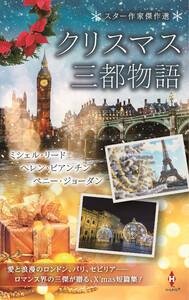 スター作家傑作選~クリスマス三都物語~ 電子書籍版