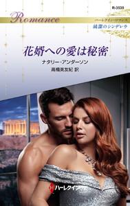花婿への愛は秘密 電子書籍版