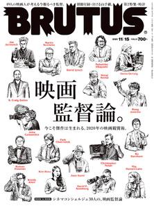 BRUTUS (ブルータス) 2020年 11月15日号 No.927 [映画監督論]