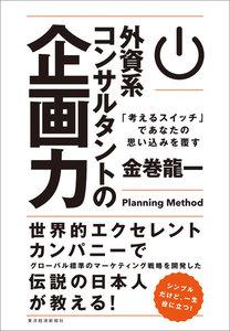 外資系コンサルタントの企画力―「考えるスイッチ」であなたの思い込みを覆す 電子書籍版