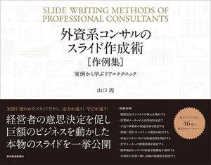 外資系コンサルのスライド作成術 作例集―実例から学ぶリアルテクニック 電子書籍版