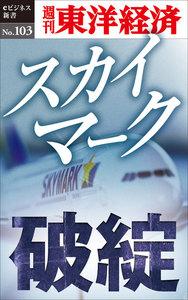 スカイマーク破綻―週刊東洋経済eビジネス新書No.103 電子書籍版