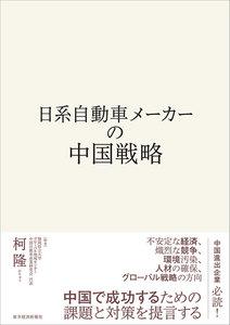日系自動車メーカーの中国戦略 電子書籍版