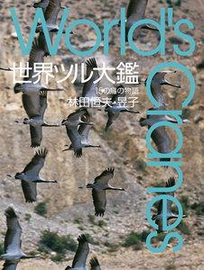 世界ツル大鑑 15の鳥の物語 電子書籍版