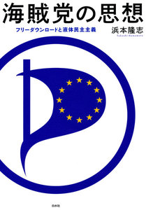 海賊党の思想:フリーダウンロードと液体民主主義 電子書籍版