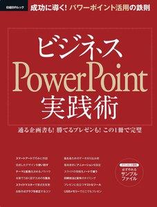 ビジネスPowerPoint実践術 成功に導く!パワーポイント活用の鉄則 電子書籍版