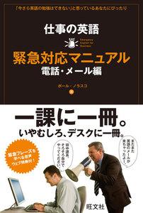仕事の英語 緊急対応マニュアル 電話・メール編(音声DL付) 電子書籍版
