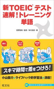 新TOEICテスト 速解!トレーニング 単語(音声DL付) 電子書籍版