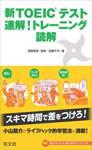 新TOEICテスト 速解!トレーニング 読解(音声DL付) 電子書籍版