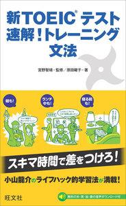 新TOEICテスト 速解!トレーニング 文法(音声DL付) 電子書籍版