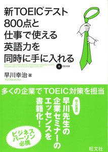 新TOEICテスト800点と仕事で使える英語を同時に手に入れる(音声DL付) 電子書籍版