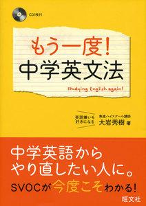 もう一度!中学英文法(音声DL付) 電子書籍版