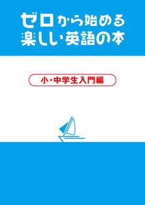 ゼロから始める楽しい英語の本 小・中学生入門編