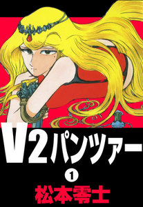 V2パンツァー (1) 電子書籍版