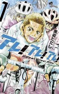 表紙『アレ!アレ!アレ!(全2巻)』 - 漫画