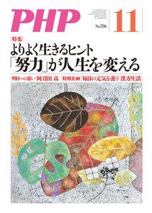 月刊誌PHP 2013年11月号