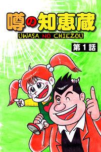 噂の知恵蔵 第1話 電子書籍版
