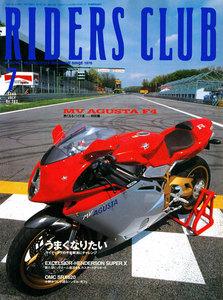 RIDERS CLUB 1999年7月号 No.303