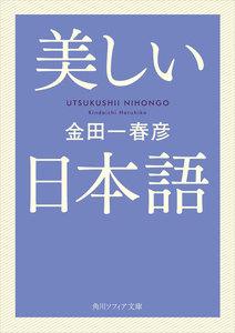 美しい日本語 電子書籍版