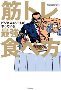 筋トレビジネスエリートがやっている最強の食べ方 電子書籍版