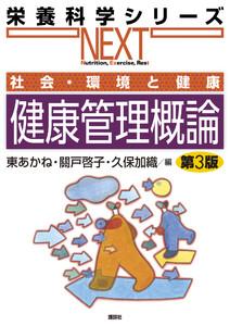社会・環境と健康 健康管理概論 第3版